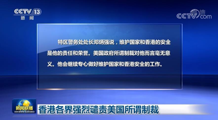 《【恒达平台怎么注册】香港各界强烈谴责美国所谓制裁》