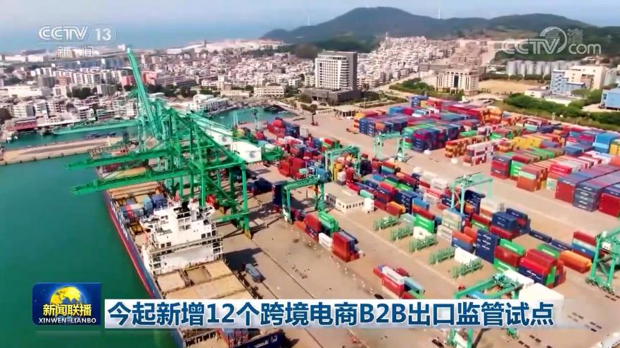 海关总署新消息 新增12个跨境电商B2B出口监管试点