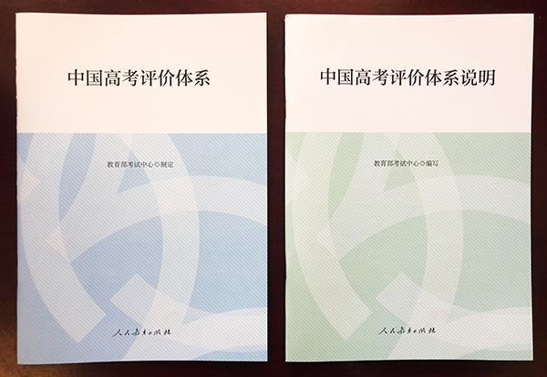 未來高考怎么考?教育部發布中國高考評價體系