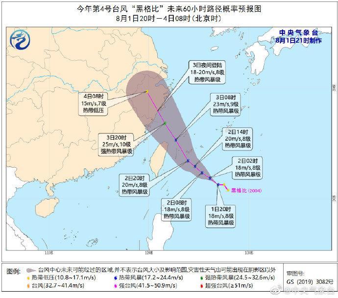 """台风 """"双台风""""袭来!南方多地调高应急级别防风防汛"""