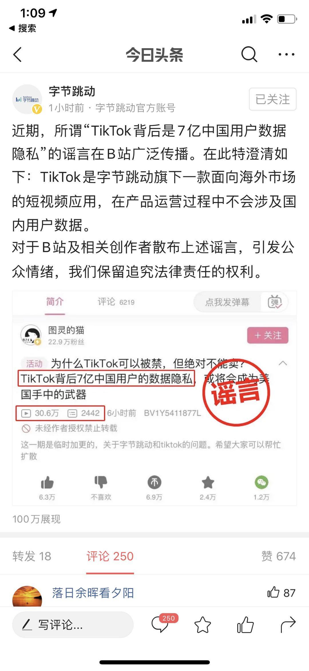 """所谓""""TikTok背后是7亿中邦用户数据隐私""""的谣言正在B站寻常散布2021年4月25日"""