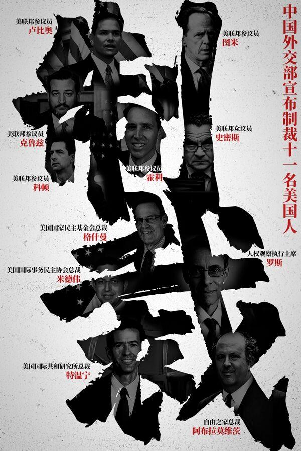 发言人 国务院港澳办发言人:坚决支持对美国11名人员实施对等制裁