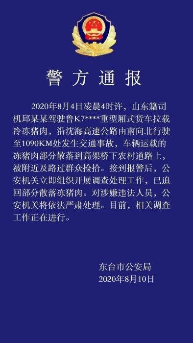 """江苏盐城警方通报""""车祸后猪肉遭哄抢"""":将严肃处理"""