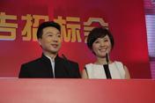 主持人:康辉、欧阳夏丹在竞标现场