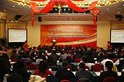 第五届中国体育营销论坛现场