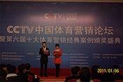 第六届中国体育营销论坛现场