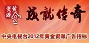 中央电视台2012年黄金资源<br>广告招标