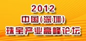 2012中国(深圳)珠宝产业<br>高峰论坛