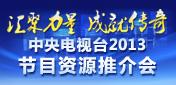 汇聚力量 成就传奇<br>CCTV2013节目资源推介会