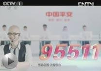 中国平安视频广告