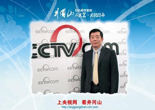 刘石先生做客央视网《井冈视点》节目