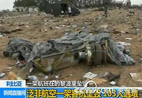 新闻台 >> 正文            中国网络电视台消息:利比亚空难最新的