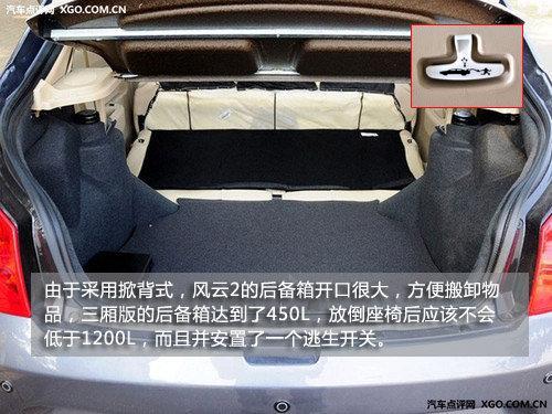 风云2的后备箱开口很大,三厢版的后备箱达到了450l,放倒座椅后应该不