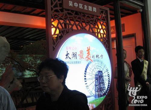 WuzhongThemeWeekstartsatSuzhouCityPavilion.WuzhongisadistrictinSuzhou.