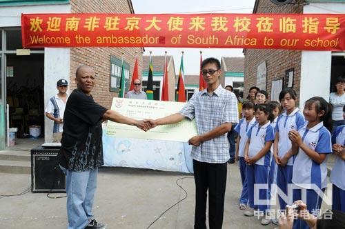 南非驻华大使倪清阁代表南非大使馆以及沙索公司英美资源集团和安格鲁黄金公司共同向东升实验第一小学捐赠十七万六千八百元人民币用以改善东升校舍