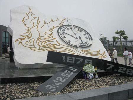 TangshanEarthquakeMemorialPark
