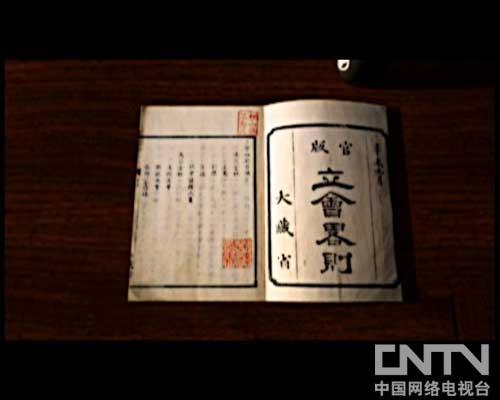 《立会略则》涩泽荣一著于1871年