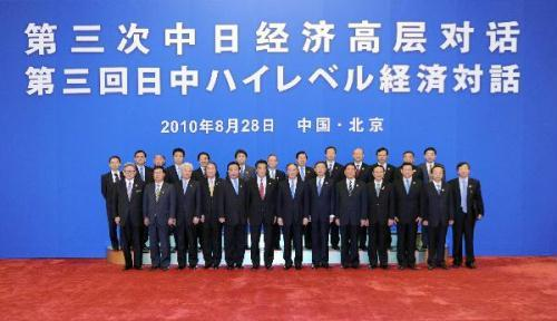 Chinese Vice Premier Wang Qishan (7th L, front) and Japanese Foreign Minister Katsuya Okada (6th L, front) pose for a group photo with attendees during the third China-Japan high-level economic dialogue in Beijing, capital of China, Aug. 28, 2010. (Xinhua/Zhang Duo)