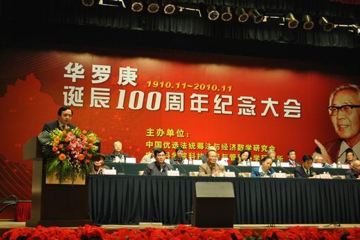 中国管理科学的先驱华罗庚诞辰100周年纪念大会在京举行
