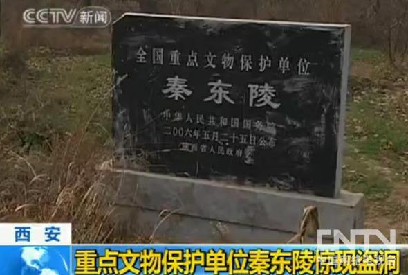 秦东陵_秦东陵是全国重点文物保护单位,埋葬着秦始皇的祖父,祖母,父亲,母亲.