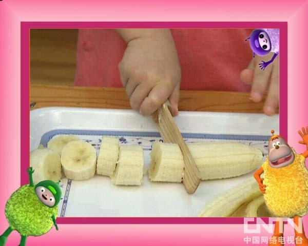 你太棒了切香蕉