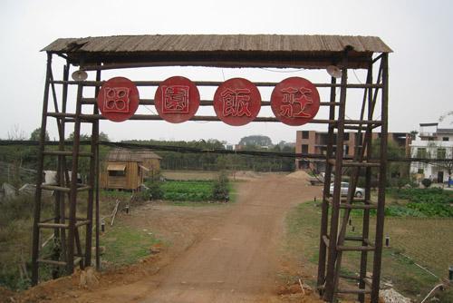 赣州农家乐:田园饭庄