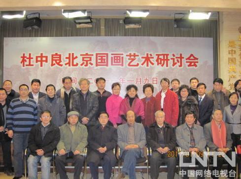 杜中良北京国画艺术研讨会嘉宾合影