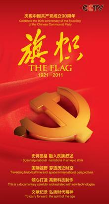 央视力作大型文献纪录片《旗帜》