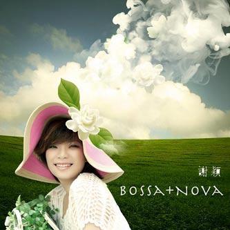 中国Bossa女声谢颖