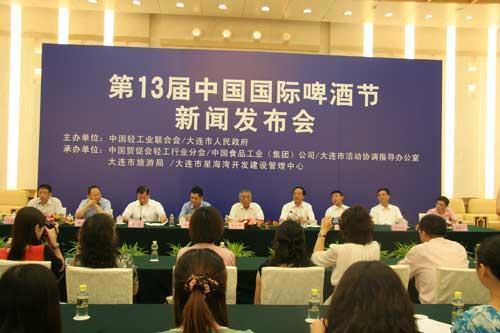 第13界中国国际啤酒节新闻发布会在京举行