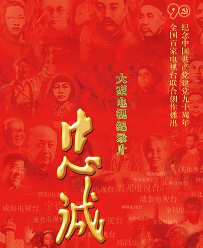 纪录片《忠诚》海报