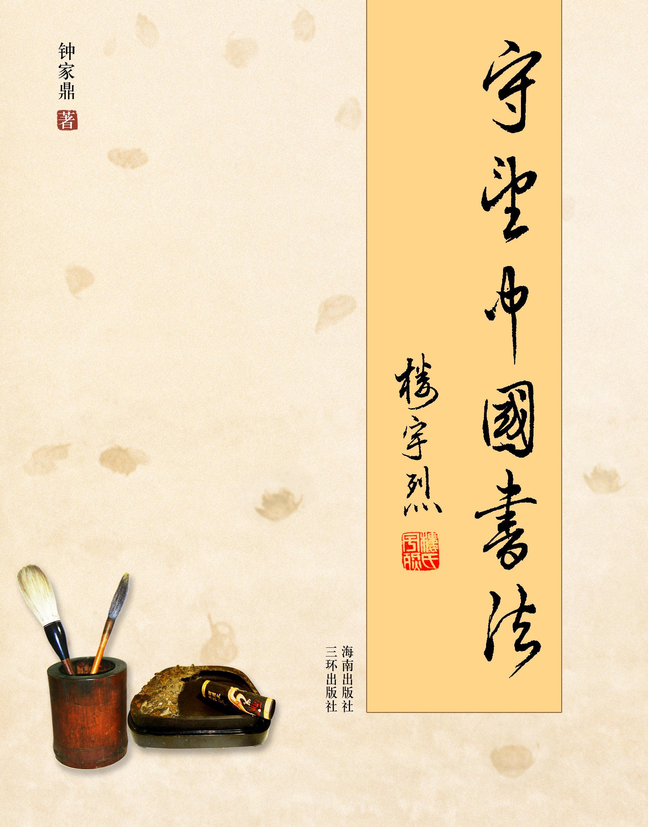 守望中国书法封面