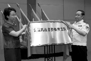 昨日,副市长程红(左)与市公安局局长傅政华(右),为北京市公安局食品药品案件侦查支队揭牌。本报记者吴江摄