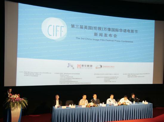 英国(伦敦)万像ChinaImage国际华语电影节新闻发布会