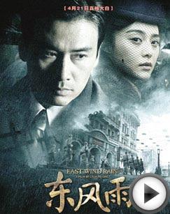 范冰冰主演电影《东风雨》