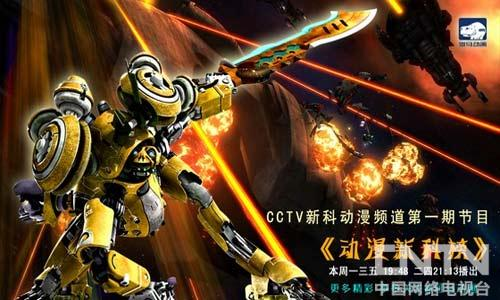 由上海河马动画设计股份有限公司推出的国产原创星战科幻电视剧《超蛙