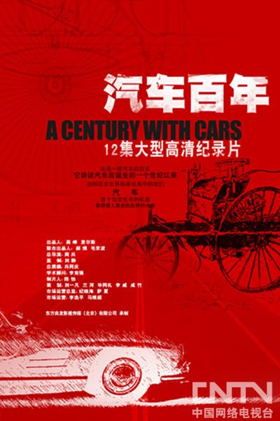 大型纪录片《汽车百年》宣传海报