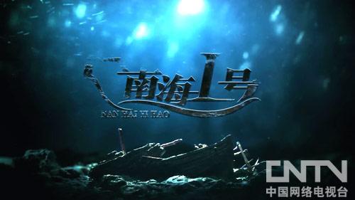 纪录片《南海Ⅰ号》