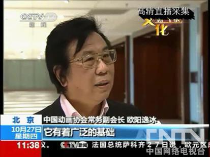 中国动画学会常务副会长谈《梦幻西游》优势