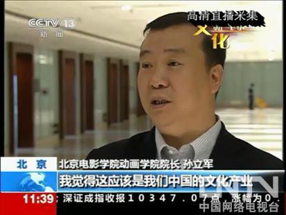北京电影学院动画学院院长孙立军