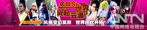 CNTV动画台COSPLAY特别专题