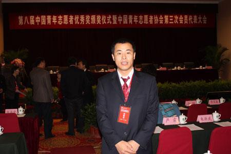 参加中国青年志愿者协会常务理事会照片