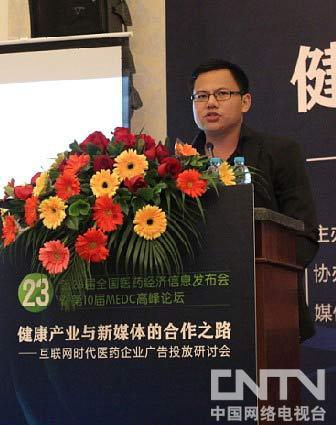 中国网络电视台华南区总监康军致辞