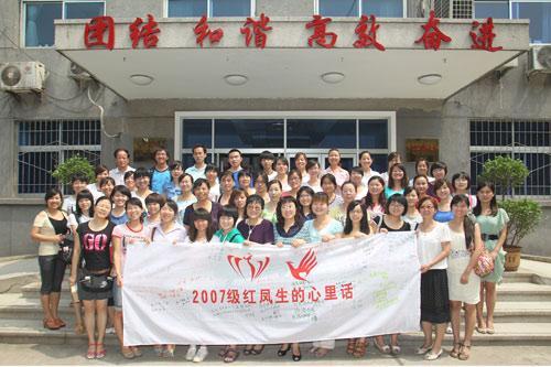 陕西省红凤工程志愿者协会