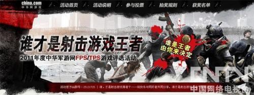 2011年度FPS/TPS游戏评选