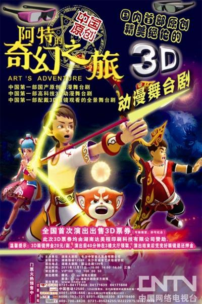 《阿特的奇幻之旅》海报