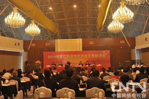 2011江西省文化产业工作推进会