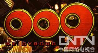 《人造人009》