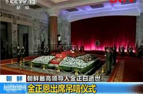 [视频]朝鲜最高领导人金正日逝世 金正恩等沉痛悼念金正日