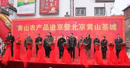 黄山市政府、北京市西城区政府、中国茶叶流通协会的相关领导参加了开业仪式